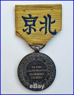 Médaille de la'Expédition de Chine, 1860, modèle officiel de Barre, parfait état