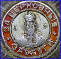 ORDRE de SAINT VLADIMIR du PATRIARCAT ORTHODOXE de MOSCOU, ARGENT, 57 mm