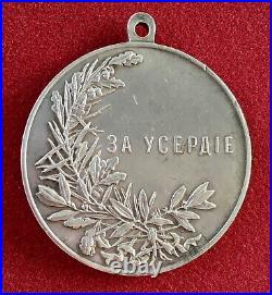 Russie Impériale Médaille du Zèle Medal for Zeal Nicolas II 51 mm