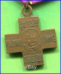 Russie impériale Croix de Guerre numéroté cuivre à identifier
